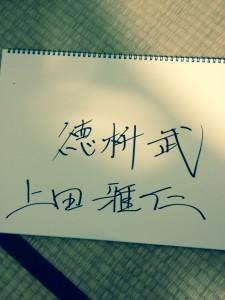 人間病院 大きく書かれたサイン