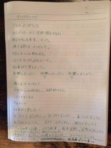 歌詞の手書き原稿