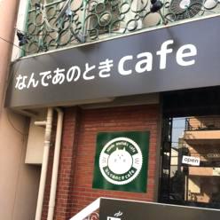 nadeanotokicafe001