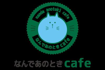 なんであのときcafe